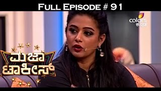 Majaa Talkies - 2nd January 2016 - ಮಜಾ ಟಾಕೀಸ್ - Full Episode
