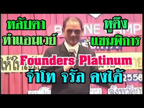 RL-07 ???????????????-?????????  ????? (????? ????? ????????)-Founder Platinum