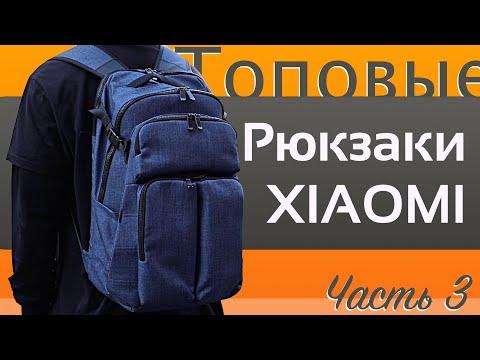 Обзор топовых рюкзаков Xiaomi - ЧАСТЬ 3 🔥🎒
