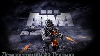 Прохождение ARMA 3 #3 Техника