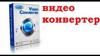 видео конвертер(Скачать можно здесь http://www.win7ka.ru/video-konverter/ iWisoft Free Video Converter -- это та программа в которой есть все что надо ..., 2013-10-10T13:45:44.000Z)