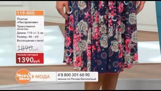 Shop & Show (Одежда). 119800 платье Настроение