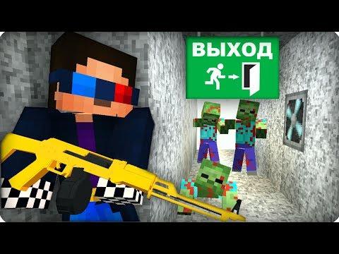 Заброшенный бункер [ЧАСТЬ 40] Зомби апокалипсис в майнкрафт! - (Minecraft - Сериал)