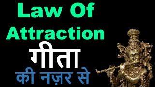 Bhagwad Geeta By Krishan Vs Law Of Attraction The secret By Rhonda Byrne