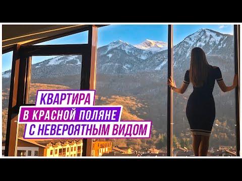 Квартира в Красной Поляне с невероятным видом на горы | недвижимость Сочи | Ирэна про недвижку
