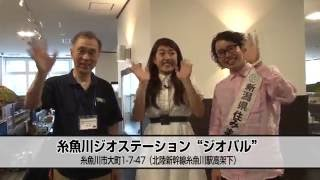 北アルプス日本海広域観光連携会議 PR動画 横澤夏子が各地の住みます芸...