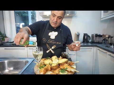 Гости будут удивлены от такого вкусного деликатеса из рыбы.Рецепт от Жоржа