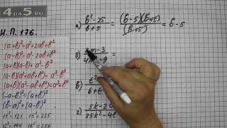 Итоговое повторение 176. Алгебра 7 класс Мордкович А.Г.