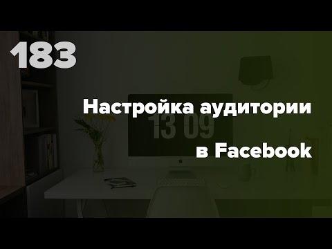 видео: Настройка аудиторий для таргетинга в facebook #183