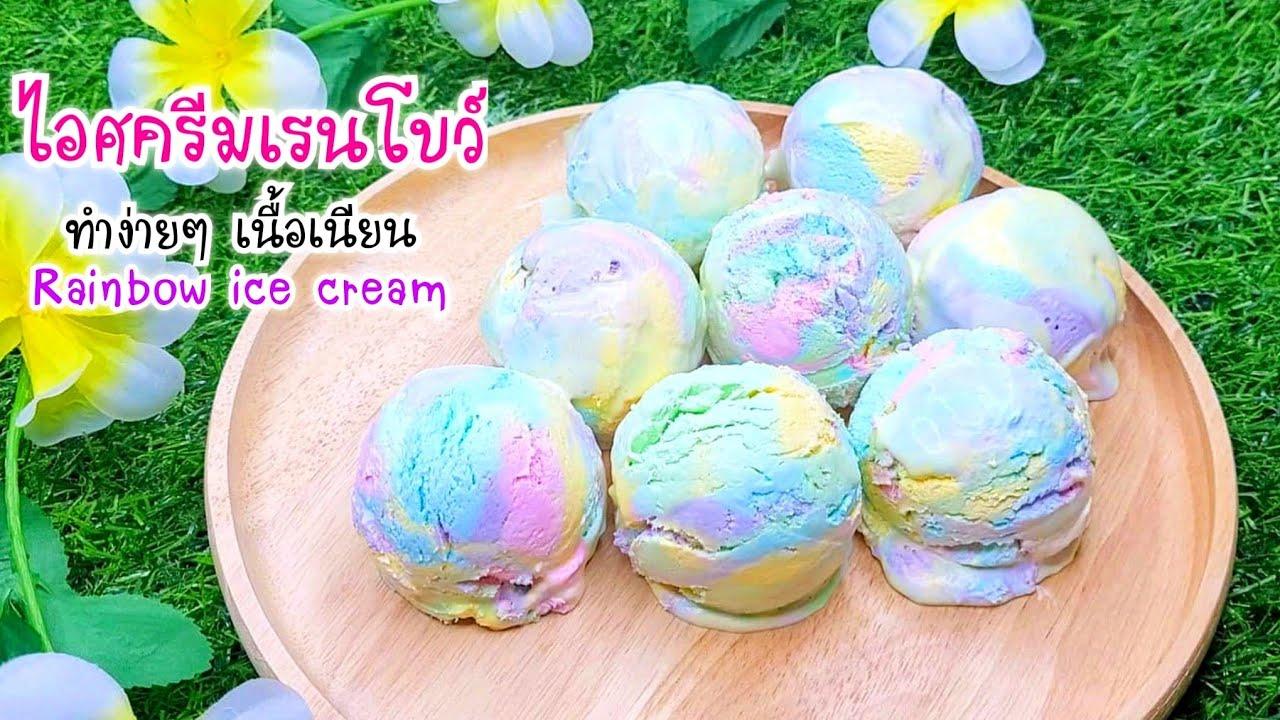 ไอศครีมเรนโบว์  ไอติมเรนโบว์ ทำง่ายๆ ใช้แค่5 อย่างนี้ หอม หวาน กลมกล่อม มากๆ Rainbow ice cream.