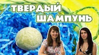 Твердый шампунь - Kamila Secrets в гостях у магазина