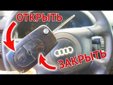 Как привязать радио ключ к блоку комфорта Ауди А6 С5