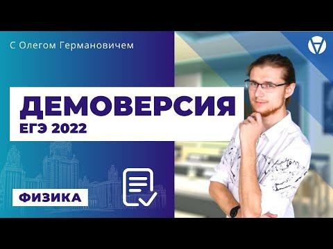 Разбор ДЕМОВЕРСИИ ЕГЭ 2022 по физике | AltEd
