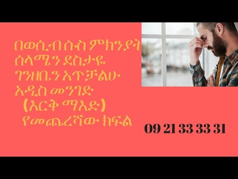 Ethiopia bewesebe su mekneyate selamene detaye genezebene atchalehu