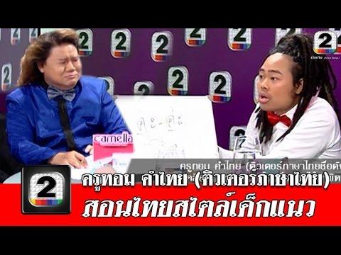 ครูทอม คำไทย (ติวเตอร์ชื่อดัง) ฉ.เต็ม Part1 อุปโลกน์เป็นครู  สอนไทยสไตล์แนว!? คนดังนั่งเคลียร์ ช่อง2
