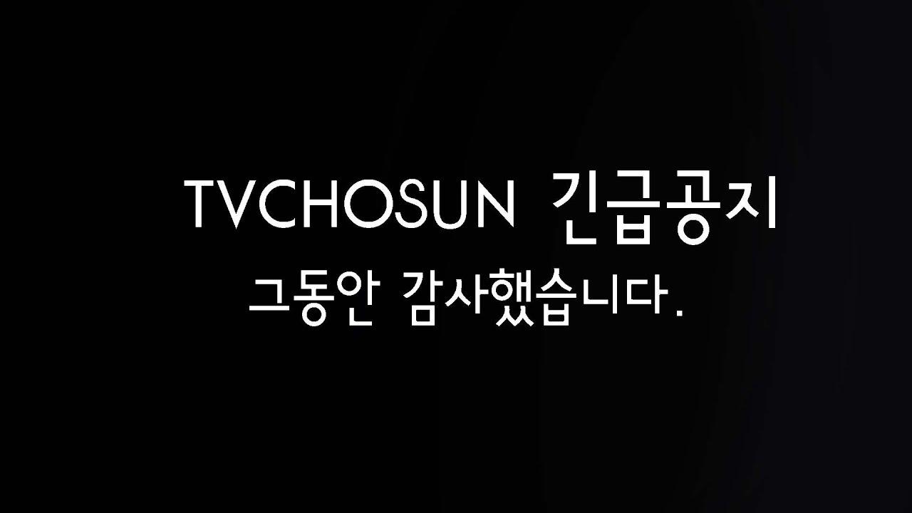 긴급공지!! 드디어 TVCHOSUN이 만든 정치 채널이 오픈합니다!!