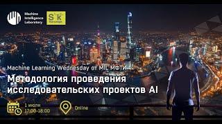 Machine Learning Wednesday от MIL МФТИ Методология проведения исследовательских проектов AI