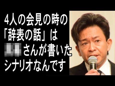 山口達也を芸能界追放した黒幕が本当に欲しいものがコレ!TOKIOの4人の記者会見は黒幕が書いたシナリオ通り!