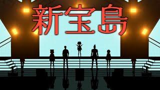 【MV完全再現】新宝島 歌って踊ってみた【にじさんじ】