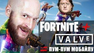 ИгроСториз: как Fortnite и Valve пытаются перевернуть мобильный гейминг