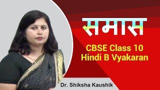 समास -  हिंदी व्याकरण Samaas Hindi Vyakaran by Dr. Shiksha