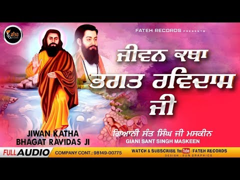 New Katha 2017 | Jivni Bhagat Ravidas Ji Part 2 | Giani Santh Singh Ji Maskeen | Fateh Records