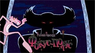 Розовая Пантера: Фокус Покус ч.1