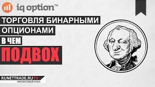 Торговля бинарными опционами отзывы подвох(, 2015-04-27T11:06:59.000Z)