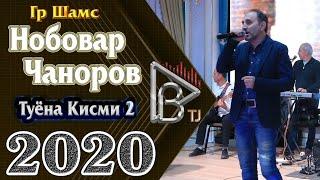 Гр Шамс Нобовар Чаноров Туёна 2020 кисми 2 Gr Shams Nobovar Chanorov Tuyona 2020 Qismi 2