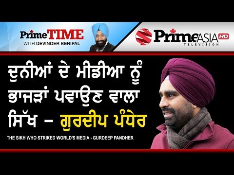 Prime Time - Gurdeep Pandher - The Sikh who striked World's media