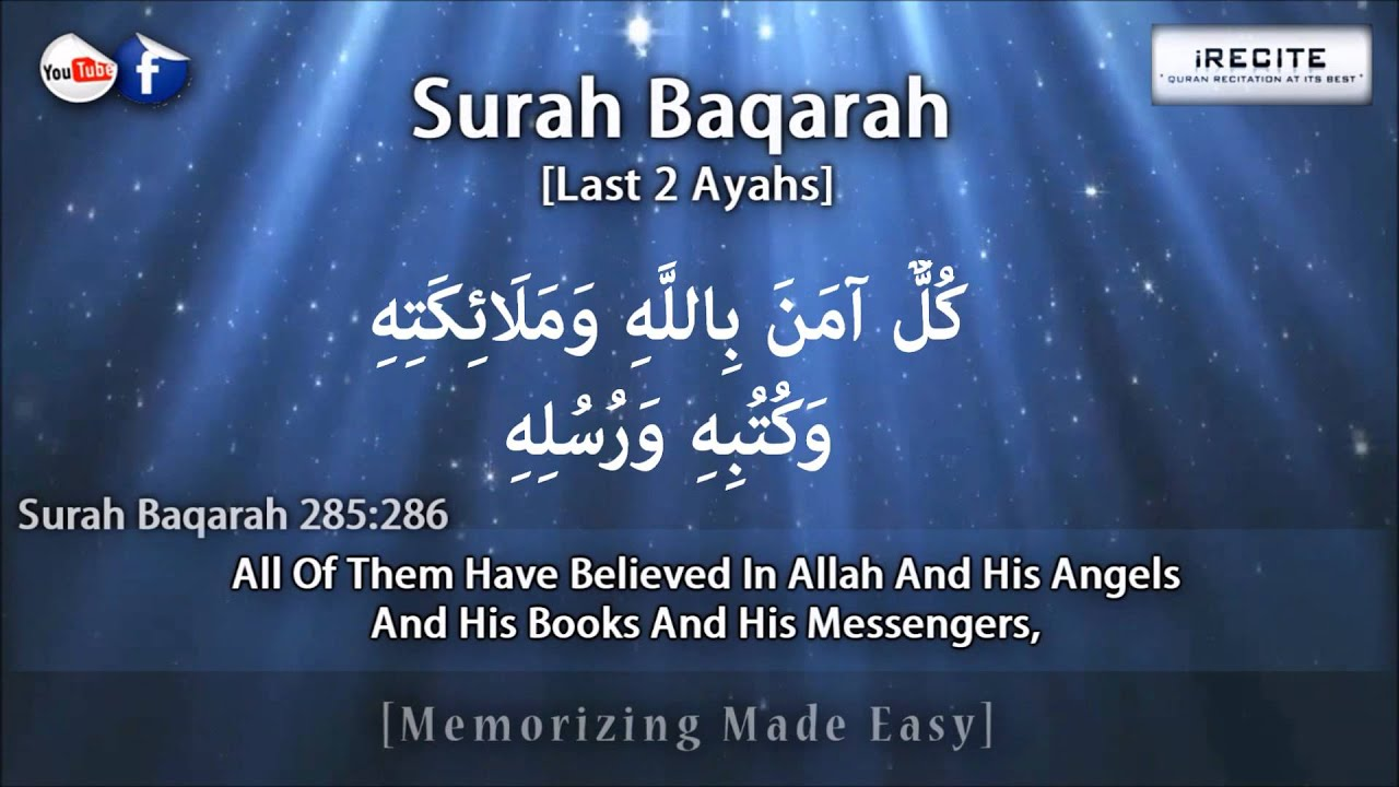 Surah Baqarah [Last 2 Verses]