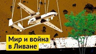 На пути в Сирию: Бейрут, Милта, Сайда