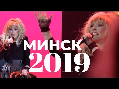 Алла Пугачева в Концерте в Минске - 2019 год - Постскриптум