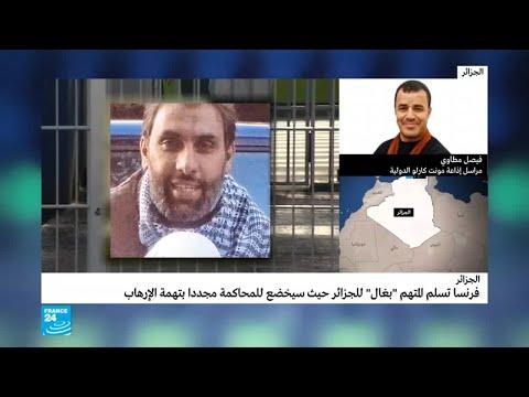 فرنسا تسلم المتهم بغال للجزائر وإعادة محاكته هناك بتهمة الإرهاب  - نشر قبل 1 ساعة