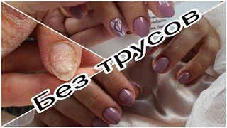 клиентка без трусов Быстрый дизайн ногтей Коррекция ногтей гель лак маникюр короткие ногти