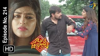 Naalugu Sthambalata| 3rd October 2019  | Full Episode No 214 | ETV Telugu