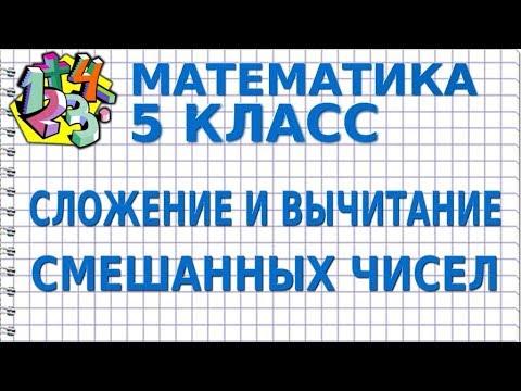 Видеоурок по математике 5 класс вычитание смешанных чисел 5 класс