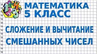 СЛОЖЕНИЕ И ВЫЧИТАНИЕ СМЕШАННЫХ ЧИСЕЛ. Видеоурок | МАТЕМАТИКА 5 класс