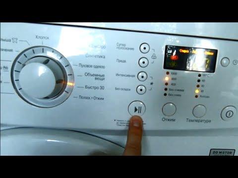 Как сбросить программу на стиральной машине lg