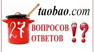 Спрашиваете? Отвечаем! Ответы на вопросы о taobao/таобао. Клуб КАШ@.