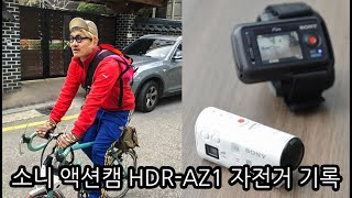 [자전거] 소니Sony 액션캠 HDR-AZ1 전시장 순…
