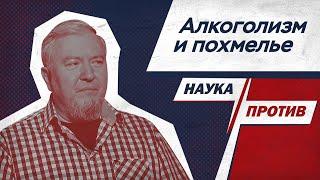 Алексей Водовозов против мифов об алкоголизме и похмелье // Наука против