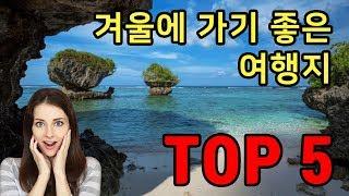 [더빙] 겨울에 가기 좋은 해외여행지 TOP5 (나트랑…
