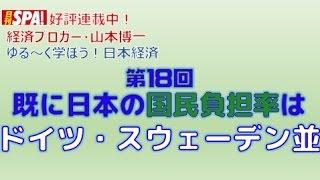 日本の国民の税負担率は少ないから消費税増税すべき!」はウソ! ◇チャ...