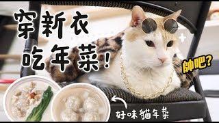 【黃阿瑪的後宮生活】穿新衣吃年菜!