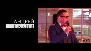 Ведущий на свадьбу Андрей Ежелев