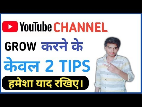Youtube Channel Grow करने के केवल 2 Tips | How To Youtube Channel Grow Fast