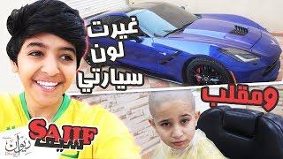 غيرت لون سيارتي ومقلبت صلوح !! # عصب علينا 😂🚗( لا يفوتكم )
