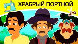 ХРАБРЫЙ ПОРТНОЙ сказки на ночь сказки русский мультфильм мультфильмы