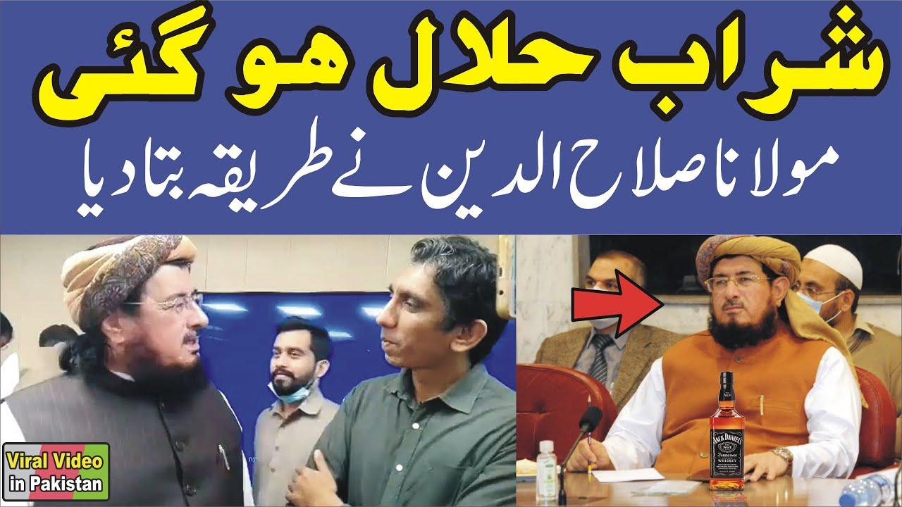 Sharab Halal ho gayi by Molana Salah Ud Deen Sharab main Machli = Sirka | Viral Video in Pakistan
